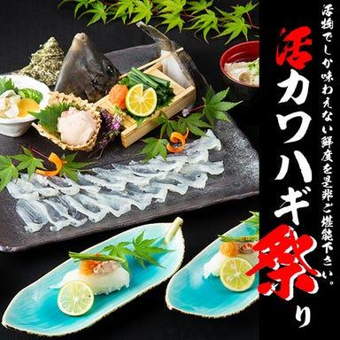 博多海鮮 さかな市場  メニューの画像