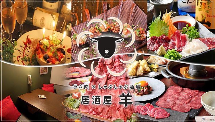 個室×居酒屋×宴会 ラムしゃぶ羊‐hitsuji‐