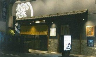 阪神尼崎駅徒歩5分 ご家族様大歓迎