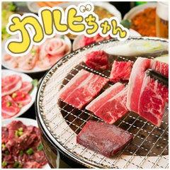 七輪炭火焼肉食べ放題 カルビちゃん 新宿店