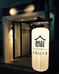 新和食 SUSHI&GRILL 創蔵 -souya-