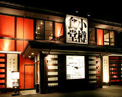 小樽食堂 町田広袴店