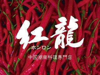 中国湖南料理専門店 紅龍(ホンロン)