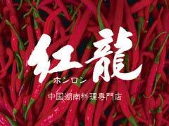 中華DINING 紅龍 神楽坂
