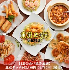 大型宴会貸切×100品食べ放題 東瀧餃子宴 浜松町店