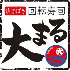 魚さばき 回転寿司 大まる 千葉宮野木店
