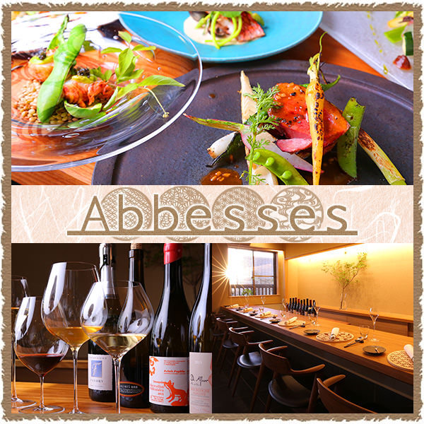 祇園 Abbesses