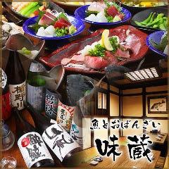 魚と日本酒の店 味蔵