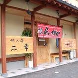 東武日光駅より徒歩9分という好立地。観光ついでにぜひ