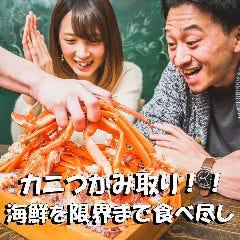 北海道海鮮個室居酒屋 うおっと ~魚人~