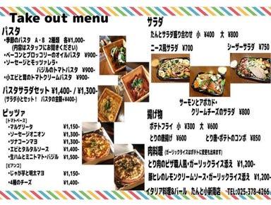 イタリア料理&バールたんと 小新南店 メニューの画像