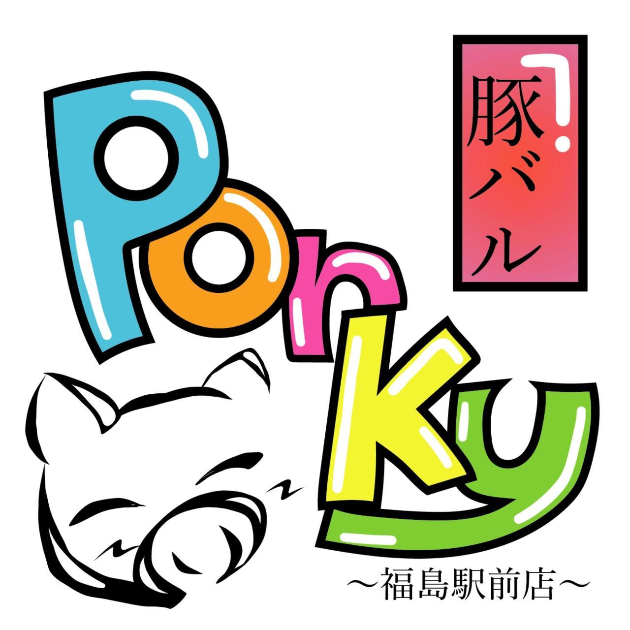 豚バル Porky 福島駅前店