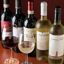 美味しいワインを提供します