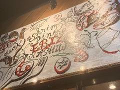 海老料理 Shrimp Dining EBIZO 柏