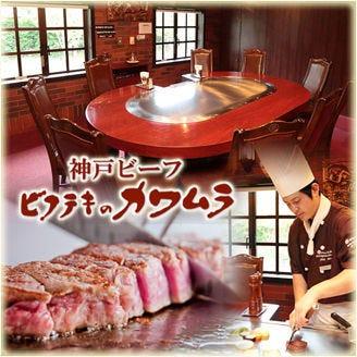 ビフテキのカワムラ 神戸本店