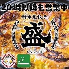 もつ鍋&こだわりの黒豚餃子 新味覚餃子酒場 盛 船橋店