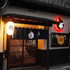焼肉酒場 餤(だん)
