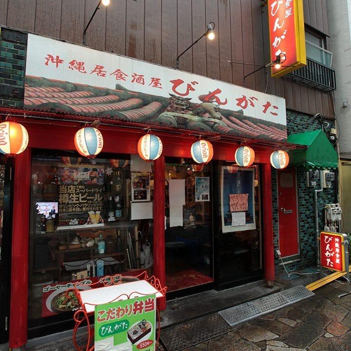沖縄居酒屋 びんがた 川崎