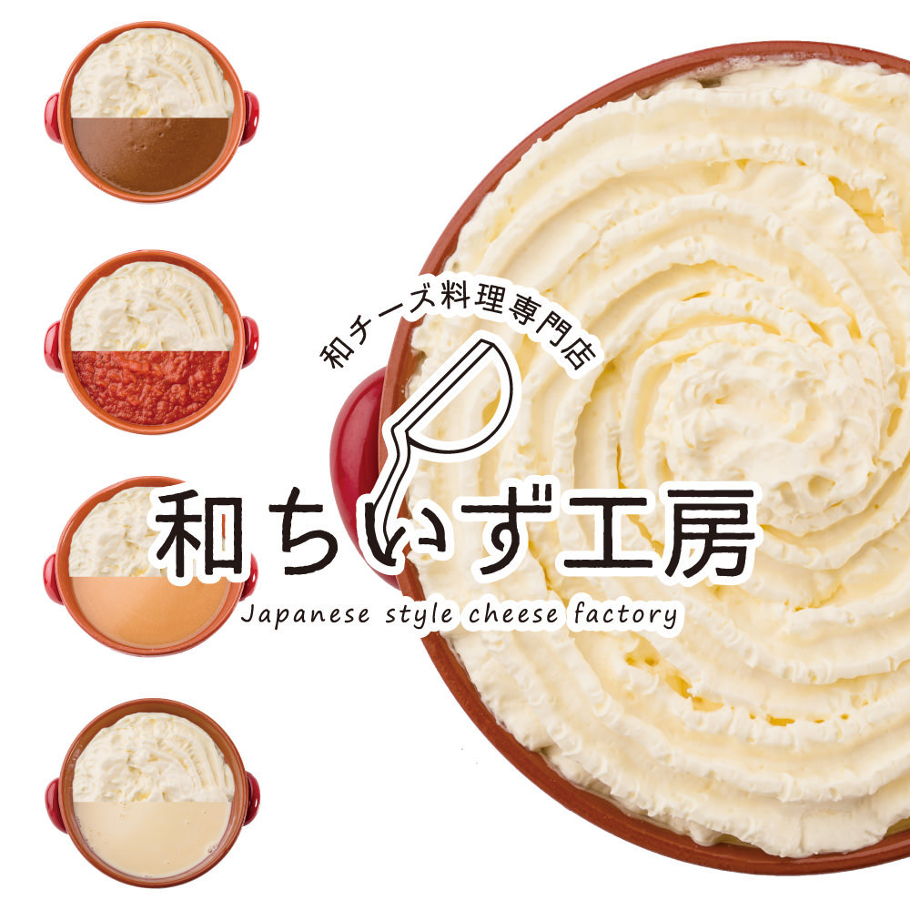和チーズ料理専門店 和チーズ工房 大門・浜松町店