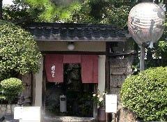 権太呂 金閣寺店