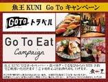 GoToキャンペーン参画。地域共通クーポン(電子・紙両方)も◎