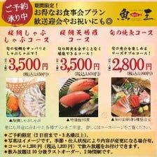 ご宴会に◎海鮮コース!