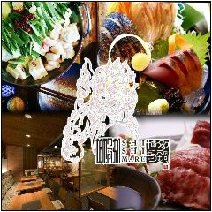 九州料理 獅子丸 新百合ケ丘店
