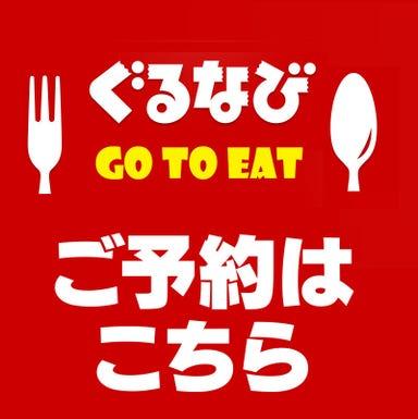 焼肉名菜 福寿 戸塚モディ店 コースの画像