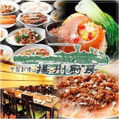 個室中国料理 揚州厨房 本厚木