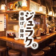 串揚げじゅらく 神田須田町店