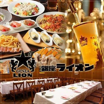 ビヤレストラン銀座ライオン 大手町ファーストスクエア店