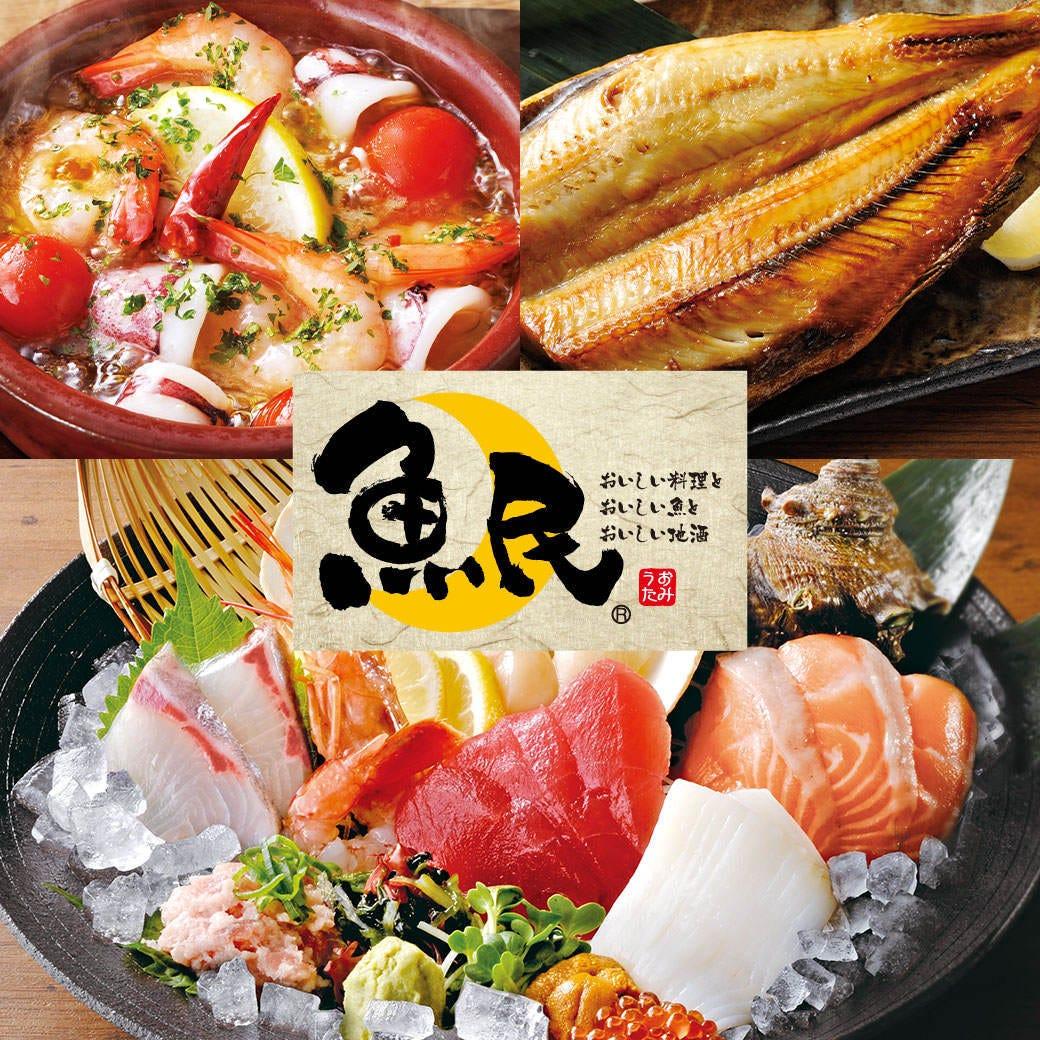魚民 花園インター店