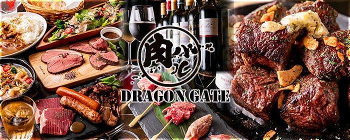 肉バル DRAGON GATE
