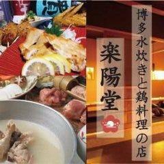 博多水炊き 鶏料理 楽陽堂