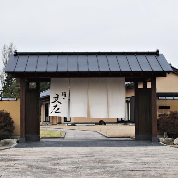 創業百三十年の製麺屋直営