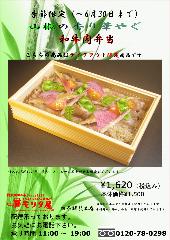 山椒の香り華やぐ和牛肉弁当(テイクアウトのみ、6月30日まで)