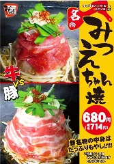 みつえちゃん 本厚木北口駅前店