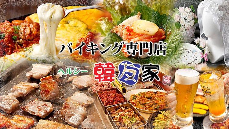 サムギョプサル食べ放題 韓友家 大久保店