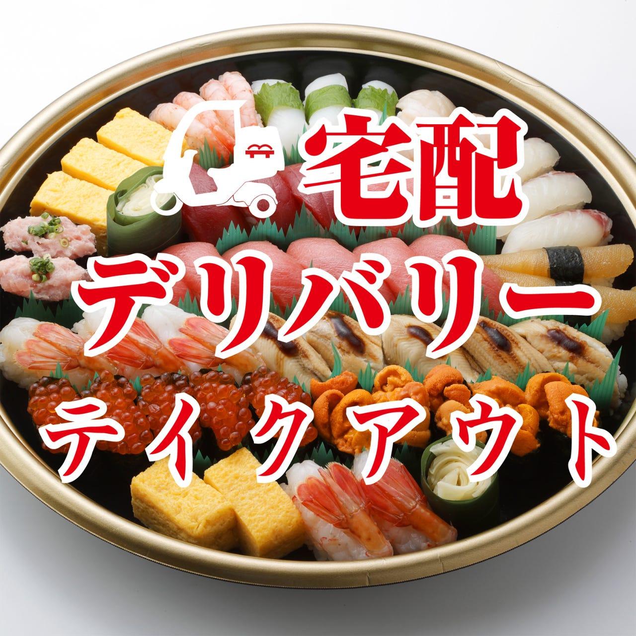職人がにぎる宅配・お持ち帰り寿司