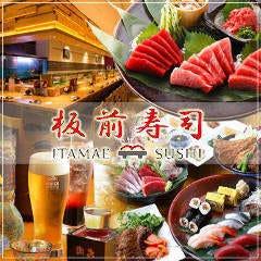 板前寿司 赤坂店