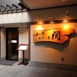 近鉄奈良駅徒歩1分の「ならら」1階