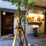 奈良観光時にもお立ち寄りいただきやすいロケーションです