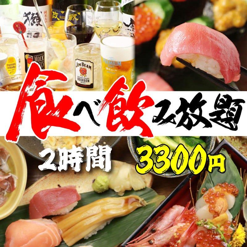 超得!食べ飲み放題3300円!