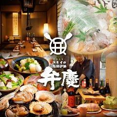 個室居酒屋 九州炉端 弁慶 新大宮店