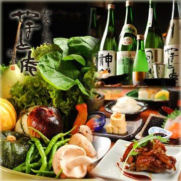 和食とお酒 やまと庵 近铁奈良驿前店