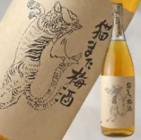 猫また梅酒(鳥取)