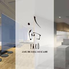 八向-YAKO-(ヤコウ)