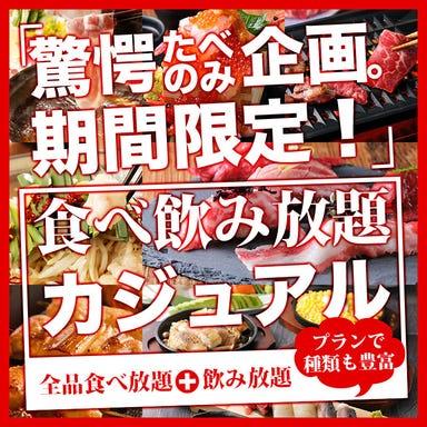 全席個室 食べ飲み放題 おとずれ 小倉駅前店 コースの画像