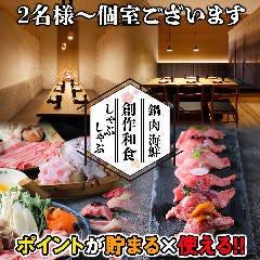 全席個室 食べ飲み放題 おとずれ 小倉駅前店