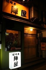 桜咲串 陣屋